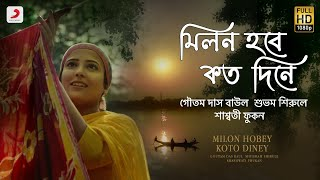 Milon Hobey Koto Diney - Goutam Das Baul, Shubham Shirule, Shashwati Phukan Mp3 Song Download