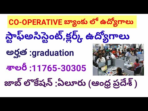 District cooperative Central Bank recruitment/bank post 2018/bank post/bank job recruitment in /