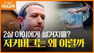마크 저커버그만의 자녀교육법 대공개! | 조선일보 머니…