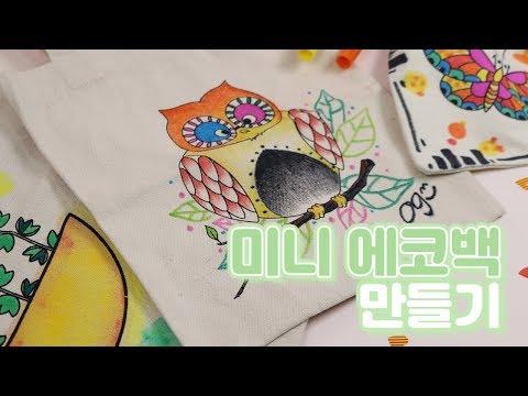 [DIY]귀여운 미니 에코백 만들기♥