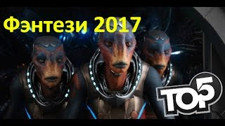 ТОП 5 фильмов фэнтези 2017 года