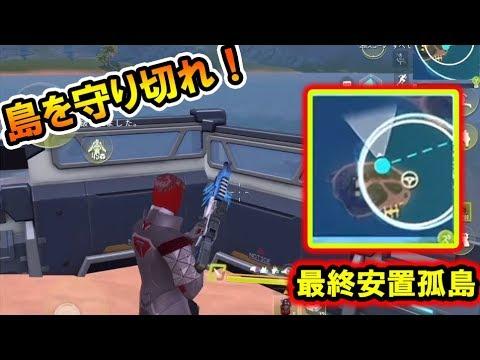 【サイバーハンター】最終安置が孤島!!島防衛作戦!