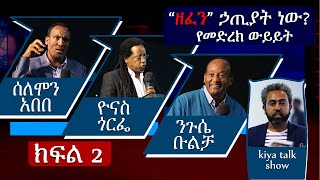 Kiya Show: Is secular music a sin? - Debate among Ethiopian Evangelicals (Part 1) | July 2016