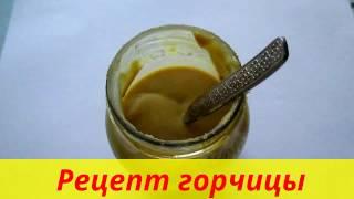 Рецепт горчицы. Как приготовить горчицу из горчичного порошка.