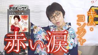「ようこそ!ENKAの森」 第46回放送 新曲レッスン#1 キム・ヨンジャ「赤い涙」