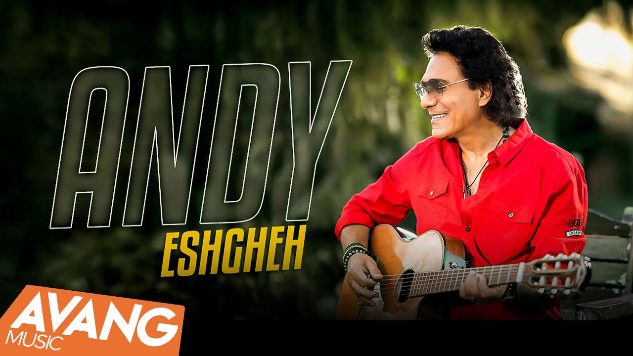 Andy – Eshgheh OFFICIAL VIDEO | اندی – عشقه