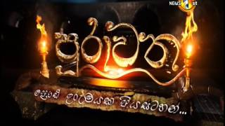 Purawatha Sirasa TV 20th February 2017(පුරාවත) Thumbnail
