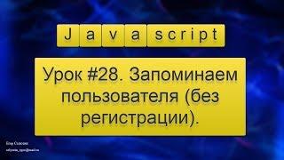 Урок Javascript #28. Запоминаем пользователя (без регистрации).