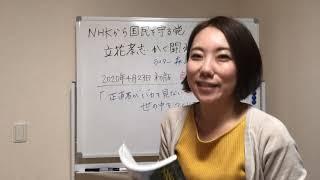 YouTube動画:【立花孝志かく闘えり】のご紹介