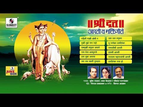 Shri Datta Aarti Va Bhaktigeet | Jukebox | Sumeet Music