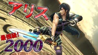 【vs.アリス、シダレザクラ】レート2000レベルとの連戦!【スマブラSP】
