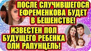 Дом 2 Свежие Новости ♡ 19 ноября 2019. Эфир (19.11.2019).