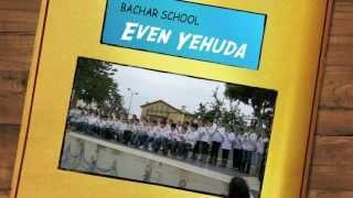 Bachar School Anthem המנון בית ספר בכר