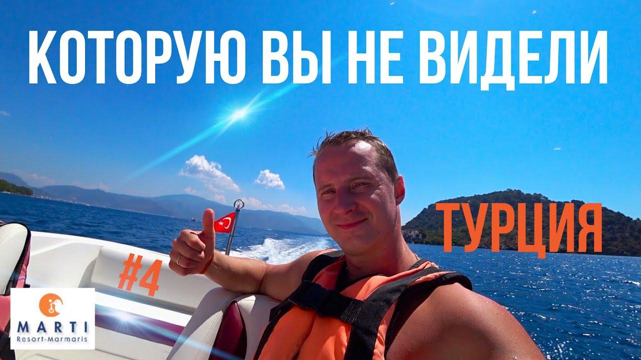 Турция КОТОРУЮ ВЫ НЕ ВИДЕЛИ! Отдых на Островах! Мармарис, Отель 5 МАРТИ РЕЗОРТ Ичмелер Эгейское море
