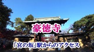 東急世田谷線 宮の坂駅から徒歩約4分です。 彦根藩井伊家の菩提寺であり...
