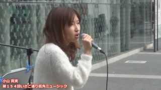 【小山 真実】第154回いさご通り街角ミュージック