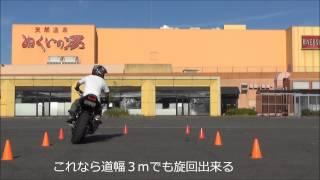 ツーリングで役立つライディングテクニック 【Uターン編】 thumbnail
