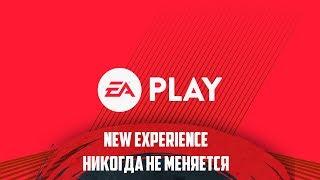 Короче про Е3: ЕА Play