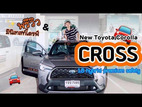 พรีวิวรถ New Toyota Corolla Cross 2020 ณ โตโยต้า โชคดี เดชอุดม อุบลฯ