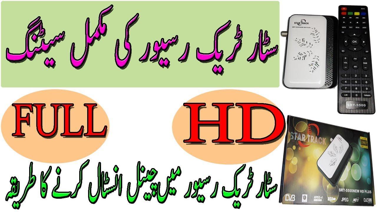 How To Instillation STAR TRACK 5500 NEW HD PLUS Satellite Receiver