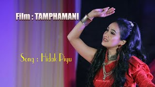 Hidak Piyu - Official Tamphamani - Story of Real Man Movie Song Release
