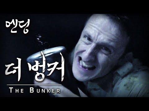 한편의 생존영화 같은 실사 게임 : 더 벙커(The Bunker) #END