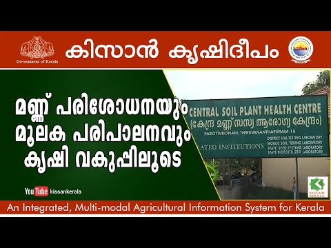 Documentary on project on Soil Nutrient Management Initiative by the Department of Agriculture