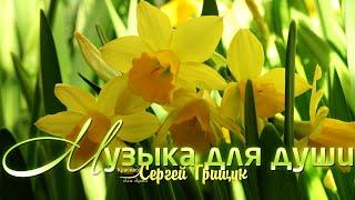 ПРОСТО НЕВЕРОЯТНАЯ МУЗЫКА Хочется слушать снова и снова… Бесконечно красивая музыка Сергея Грищука