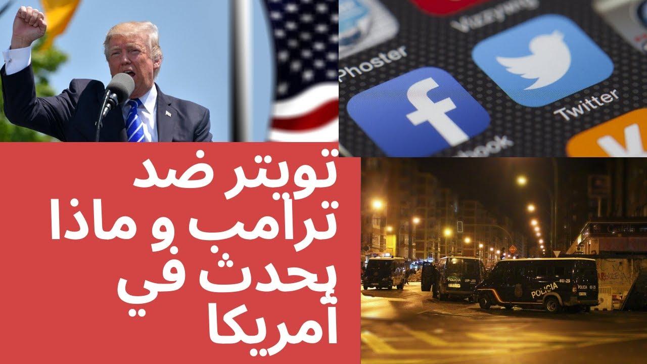 تويتر تعلن الحرب علي ترامب مظاهرات أمريكا هل انقلب السحر علي الساحر- قول غير فصل مع هشام صبري -  29