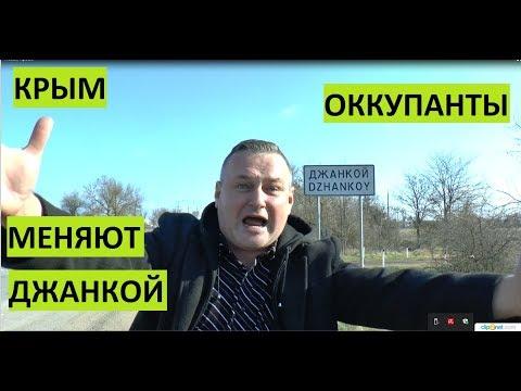 """Крым на границе с Украиной. Джанкой. Глянем как """"оккупанты"""" улучшают город? thumbnail"""