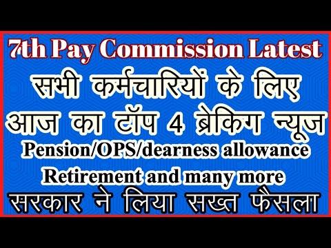 7th Pay commission latest| सभी सरकारी कर्मचारियों के लिए  #topbreakingnews #dajuly2019 #payhike