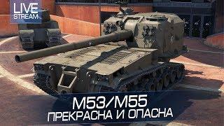 М53/М55. Прекрасна и опасна