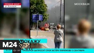 На Ясеневой улице сгорел автомобиль - Москва 24