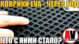 КОВРИКИ ЕВА (EVA) - ЧЕРЕЗ ГОД - ЧТО С НИМИ СТАЛО?