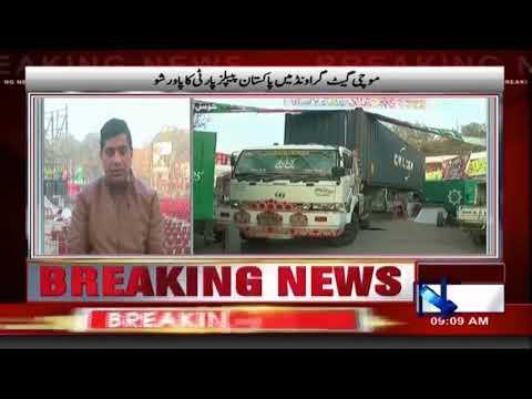 موچی گیٹ گراونڈ میں پاکستان پیپلز پارٹی کا پاور شو