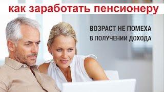 авито работа курьером пенсионерам москва
