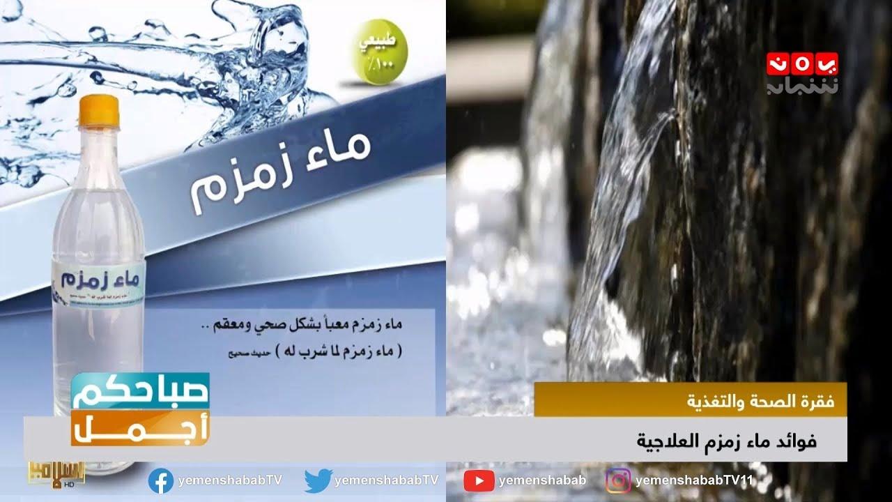 فوائد ماء زمزم العلاجية المذهلة سبحان الله صباحكم اجمل Youtube
