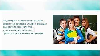 Активизация познавательной деятельности обучающихся посредством интегрированного обучения