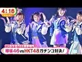 【HD 60fps】 HKT48 vs 欅坂46