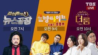 7월 14일 (화) 김어준의 뉴스공장▶골방라이브 ▶ 더 룸 LIVE/TBS