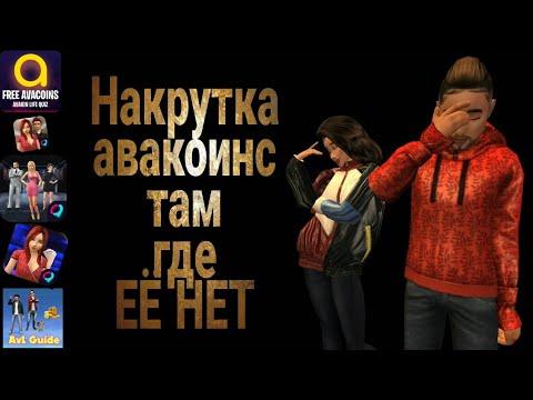 КАК ЛЮДИ НАКРУЧИВАЮТ АВАКОИНС там где их не дают! Приложения по запросу Авакин лайф/ Avakin life