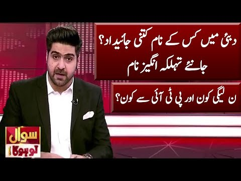 PTI & PML N Properties in Dubai | Sawal To Hoga | Neo News