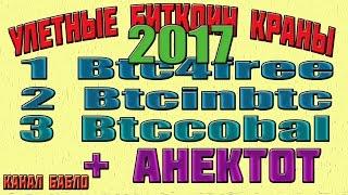 Новые улетные 3 биткоин крана btc4free btcinbt bitcoball без мини малки на вывод 2017г и анекдот