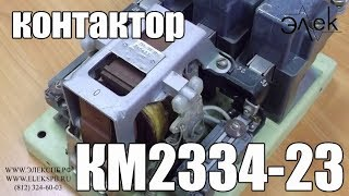 КМ2334-23 контактор купить, видео обзор КМ-2334-23 характеристики #Элек #Элекспб #КонтакторКм