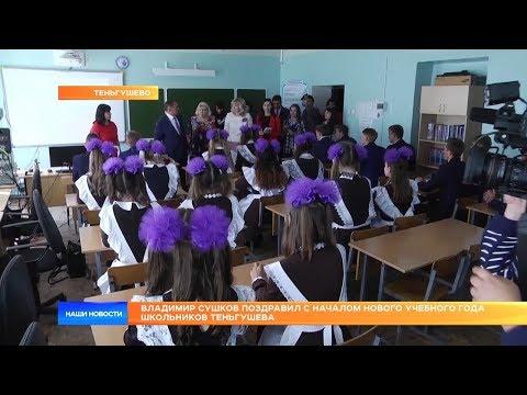 Владимир Сушков поздравил с началом нового учебного года школьников Теньгушева