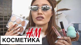 КОСМЕТИКА ИЗ H&M спасибо , ЧТО ЖИВОЙ