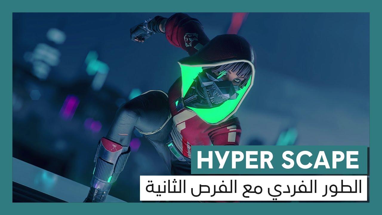 Hyper Scape: عرض الطور الفردي مع الفرص الثانية