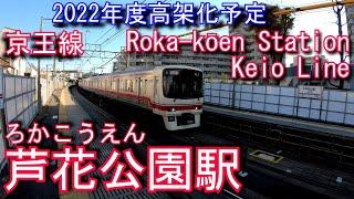 京王線 芦花公園駅を探検してみた Roka-kōen Station. Keio Line