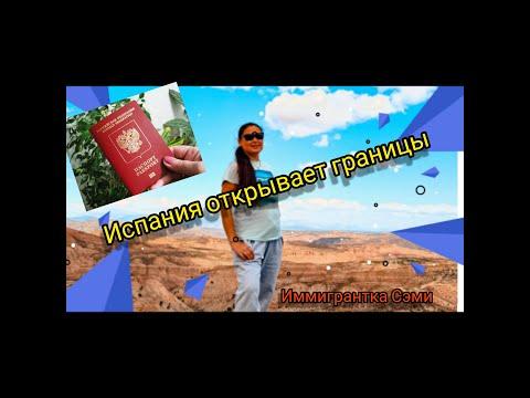 Испания раздаёт визы...