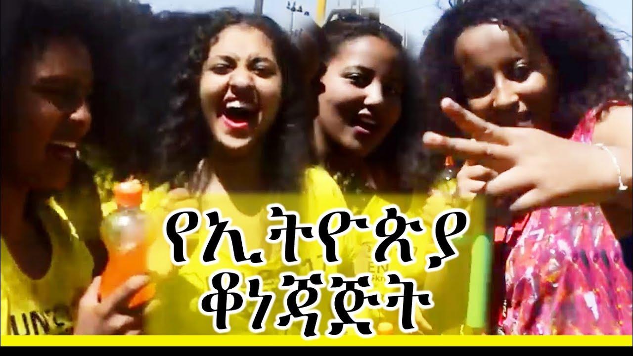 Beautiful Ethiopian girls Nazareth School Addis Ababa